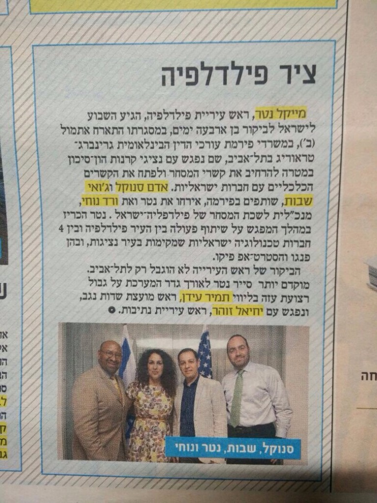 Press coverage of the Israel trip